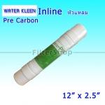 ไส้กรอง Pre Carbon Water Kleen 12 นิ้ว x 2.5 นิ้ว (หัวเสียบ)