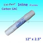 ไส้กรอง Carbon GAC Unipure 12 นิ้ว x 2.5 นิ้ว (หัวเสียบ)