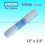 ไส้กรอง Pre Carbon VISOR 12 นิ้ว x 2.5 นิ้ว (หัวเสียบ)