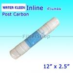 ไส้กรอง Post Carbon Water Kleen 12 นิ้ว x 2.5 นิ้ว (หัวเสียบ)