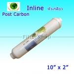 ไส้กรองน้ำ Post Carbon Clean Earth 10 นิ้ว x 2 นิ้ว (หัวเกลียว)