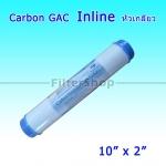 ไส้กรองน้ำ Post Carbon Treatton 10 นิ้ว x 2 นิ้ว (หัวเกลียว)