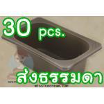 PTT30P ถาดพลาสติกใส่ไอศกรีมขนาด 1/4 30 ใบ รวมค่าจัดส่งแบบธรรมดา