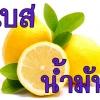 OBLM เลม่อน (น้ำมัน) Lemon (Oil Based)