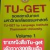 หนังสือTu-Get