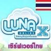 เงิน M Luna X Online