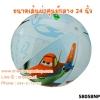 (ขนาด 24 นิ้ว) ลูกบอลเป่าลม ลายเครื่องบิน Plan บอลชายหาด