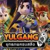 เงิน M Yulgang