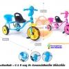 รถจักรยาน สามล้อ สำหรับเด็ก แบบ 2 ที่นั้ง น้องหนอน ** สีชมพู สีฟ้า **
