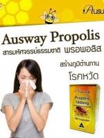 พร้อมส่ง propolis ausway