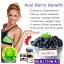 พร้อมส่ง Healthway organic acai 500mg thumbnail 5