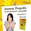 พร้อมส่ง propolis ausway thumbnail 1