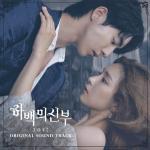 [Pre] O.S.T : Bride Of The Water God (tvN Drama) (Nam Joo Hyuk, Shin Sae Kyeong, Gong Myung, f(x) - Krystal, Im Joo Won)