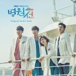 [Pre] O.S.T : Hospital Ship (MBC Drama) (CNBlue - Kang Min Hyuk, Ha Ji Won)