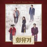 [Pre] O.S.T : Hwayugi (tvN Drama) (Lee Seung Gi, Cha Seung Won, Oh Yeon Seo, FT ISLAND - Lee Hong Gi)