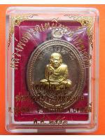 532 เหรียญหลวงพ่อทวดเหยียบน้ำทะเลจืด รุ่นกิติคุโณ82 หลังพ่อท่านเขียว ปี53 กล่องเดิม วัดห้วยเงาะ