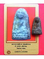 565 หลวงปู่ทวดปี05 เนื้อว่าน พิมพ์กลาง มีบัตรพระแท้ วัดม่วง