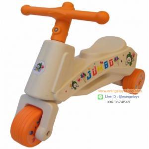 รถขาไถ 3 ล้อ สุดเทห์ สำหรับเด็ก จักรยานทรงตัว