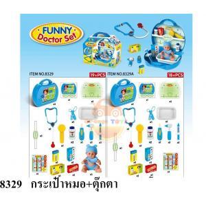 กระเป๋าคุณหมอ พร้อมตุ๊กตา ของเล่นเสริมพัฒนาการสำหรับเด็ก