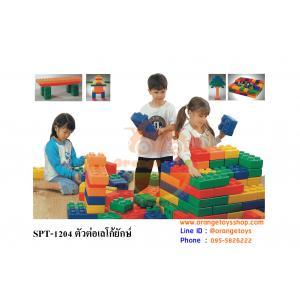 บล๊อกตัวต่อขนาดใหญ่ ตัวต่อเลโก้ยักษ์ 1 ชุด (45 ชิ้น) คละสี
