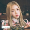 [Pre] LOOΠΔ : 11th Single Album - This Month's Girl - Go Won +Poster