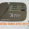 6042 ครอบฝาถัง New Yaris ATIV