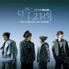 [Pre] S.M. The Ballad : 1st Mini Album - Miss You