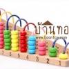 ของเล่นไม้ ลูกคิดข้ามรั้ว 10 หลัก สอนคิดเลข คณิตศาสตร์ การฝึกนับ