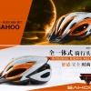 หมวกจักรยาน SAHOO รุ่น 91416