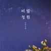 [Pre] OH MY GIRL : 5th Mini Album - Secret Garden +Poster