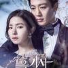 [Pre] O.S.T : Black Knight (KBS Drama) (Kim Rae Won, Shin Se Kyung) +Poster