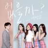 [Pre] Playback : 2nd Single Album - Isn't There?