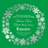 [Pre] TVXQ : Jap. 33rd Single - Winter~Winter Rose/Duet -winter ver.-~ (CD Ver.)