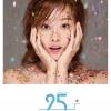 [Pre] Song Ji Eun : 1st Mini Album - 25 ( A Type)