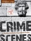 ทฤษฎีแห่งการฆ่า Crime Scenes / โรเบิร์ต ฟูลกัม / สมพร วรรธนะสาร-วาร์นาโด