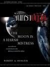 จันทราปฏิวัติ The Moon is A Harsh Mistress / Robert A. Heinlein / ยรรยง เต็งอำนวย