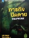 ภารกิจปิดตาย Tripwire / Lee Child / โรจนา นาเจริญ