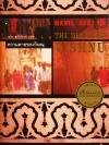 ความตายของวิษณุ The Death of Vishnu / Manil Suri / นรา สุภัคโรจน์