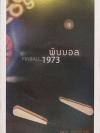 พินบอล 1973 / ฮารูกิ มูราคามิ / นพดล เวชสวัสดิ์