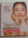 สวยใสไร้ศัลยกรรม สไตล์เกาหลี Face Diet / อิม กอนฮี Lim Gun-Hee / ตรองสิริ ทองคำใส
