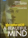 ผู้ชายหลายมิติ A Beautiful Mind / ซิลเวีย นาซาร์ / นพมาส แววหงส์