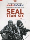 สไนเปอร์ซีลทีมซิกซ์ Seal Team Six / Howard E. Wasdin and Stephen Templin / นพดล เวชสวัสดิ์