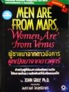 ผู้ชายมาจากดาวอังคาร ผู้หญิงมาจากดาวศุกร์ / John Gray / สงกรานต์ จิตสุทธิภากร [พิมพ์ 2]