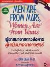 ผู้ชายมาจากดาวอังคาร ผู้หญิงมาจากดาวศุกร์ / John Gray / สงกรานต์ จิตสุทธิภากร [พิมพ์ 3]