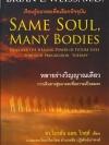 หลายร่างวิญญาณเดียว / Brian L. Weiss / อำนวยชัย ปฏิพัทธ์เผ่าพงศ์
