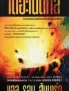 ไดอะเนติกส์ Dianetics / แอล รอน ฮับบาร์ด [พิมพ์ครั้งที่ 2]