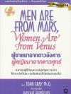 ผู้ชายมาจากดาวอังคาร ผู้หญิงมาจากดาวศุกร์ / John Gray / สงกรานต์ จิตสุทธิภากร [พิมพ์ 19]