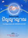 ปัญญาญาณ (Intuition) / OSHO