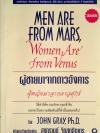 ผู้ชายมาจากดาวอังคาร ผู้หญิงมาจากดาวศุกร์ / John Gray / สงกรานต์ จิตสุทธิภากร [พิมพ์แรก]