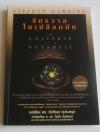 จักรวาลในเปลือกนัท The Universe in a Nutshell / สตีเฟน ฮอว์คิง / ชัยวัฒน์ คุประตกุล